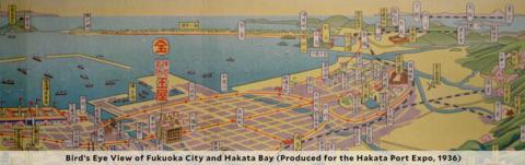 Bird's Eye View of Fukuoka City and Hakata Bay (Produced for the Hakata Port Expo, 1936)
